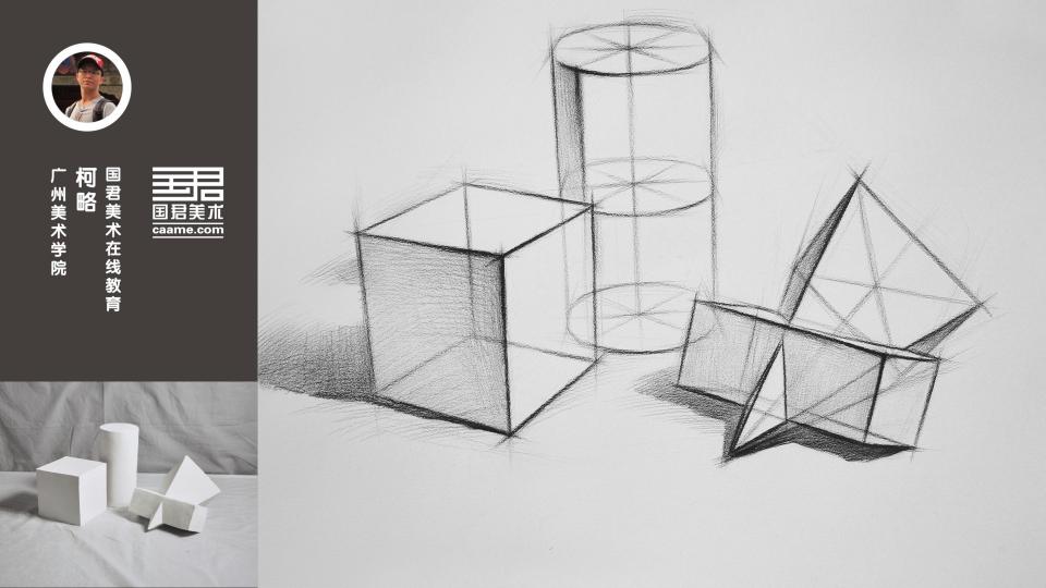 几何体结构素描 三个组合 正方体 圆柱体 方柱方锥穿插体 柯略图片