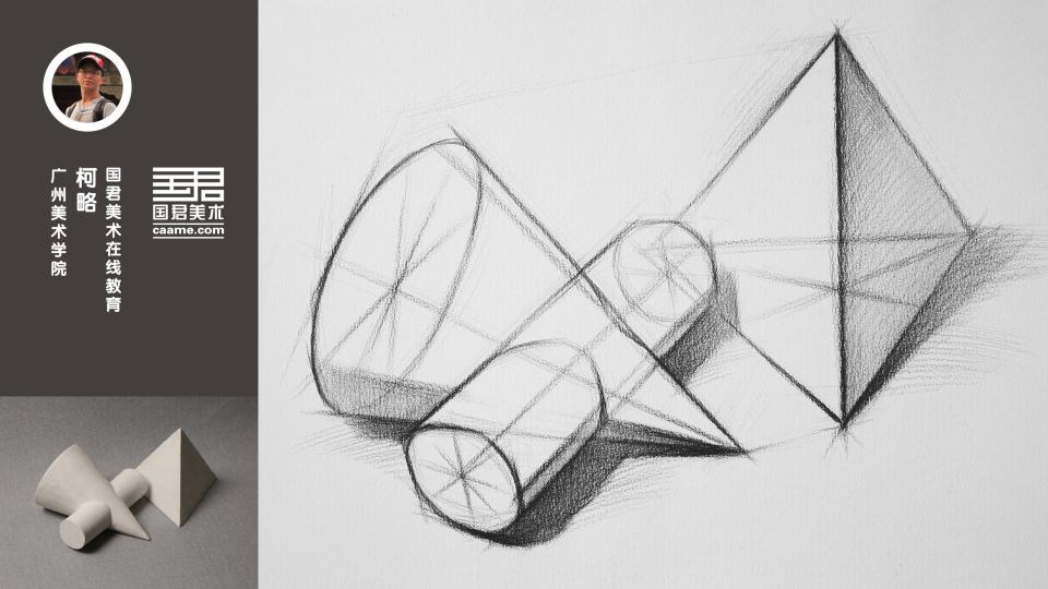 几何体结构素描_二个组合_柱锥穿插体、三菱锥_柯略