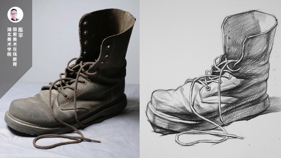 素描静物 单体 鞋子 结构 陈平 2017图片