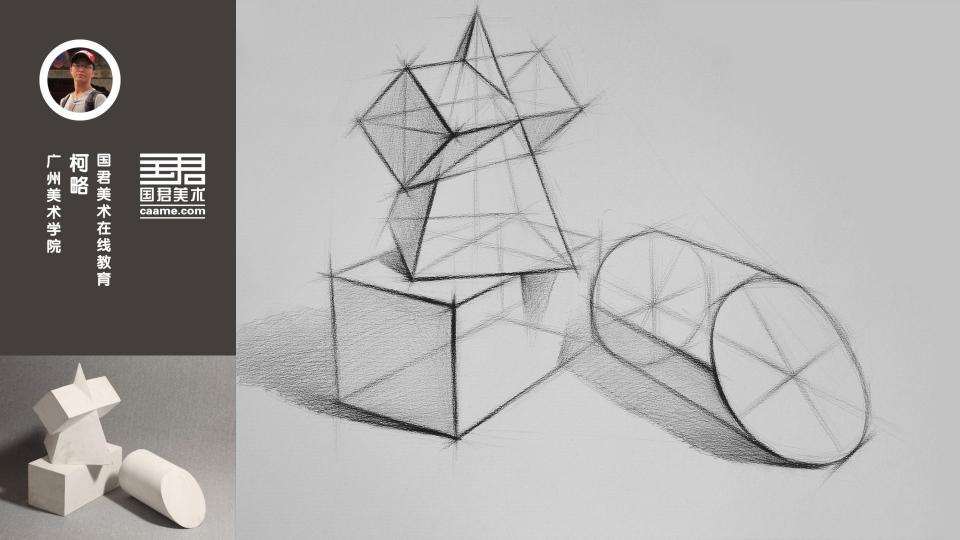 几何体结构素描 三个组合 方锥穿插体 长方体 斜面体 柯略图片