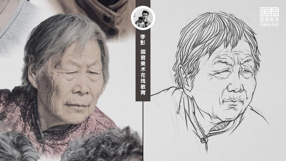 人物速写_局部头部_女老年_白描_李彭